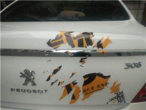 可恶!私家车后备箱无故被贴美团牛皮癣广告!