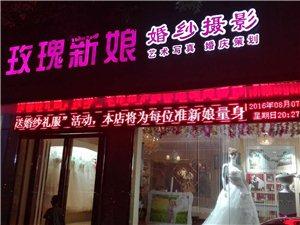 玫瑰新娘婚庆诚邀合作伙伴