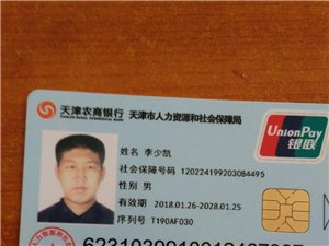 我捡到一张社保卡,急寻找失主,望见到此信息与我联系。手机号:13132179826杨先生