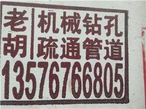 于都疏通管道13576766805胡师傅