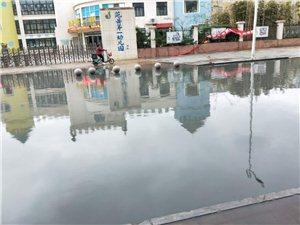 爆料:第一幼儿园门口下雨积水接送孩子难