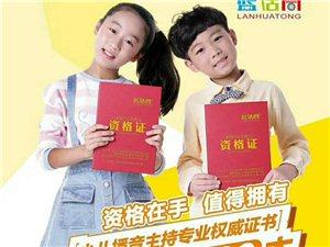 北京蓝话筒教育集团入驻陇南