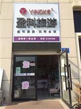 盈科旅游�R朐�I�I部