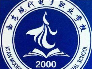 科大教育集团西安电子职业学校开始报名了!