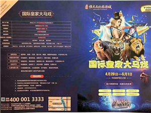 免费,五一长假哪里去,来看国际大马戏郑开恒大文化旅游城园林示范区4月29日