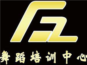 凤冈FZ舞蹈培训中心