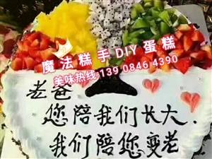 定做生日蛋糕,糕点等【魔法糕手DIY蛋糕店】