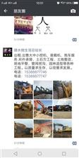 建水出租.出售大中小挖机,装载机,拖车服