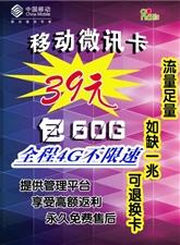 移动39包60g全国流量卡需要的联系电话,微信13400179241
