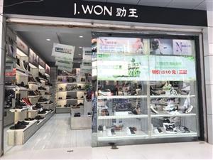 """""""劲王鞋店""""五一劳动节大放价"""