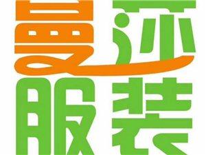 成都曼莎服裝貿易有限公司品牌折扣店誠招加盟商