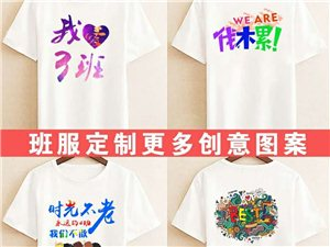 團體,廣告衫制作