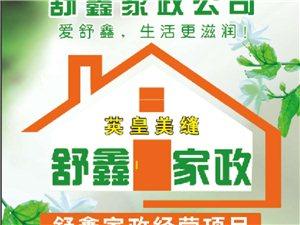 舒鑫家政服务有限公司。搬家保洁服务。专业清洗家电。