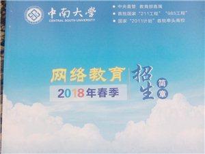 中南大学,郑州大学,在职专升本/高起专
