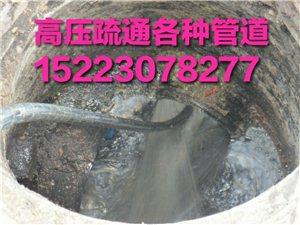 大足通馬桶疏通管道清化糞池