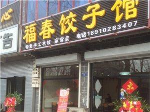 福春饺子馆