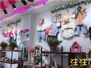 威尼斯人新开一家童鞋童装店!