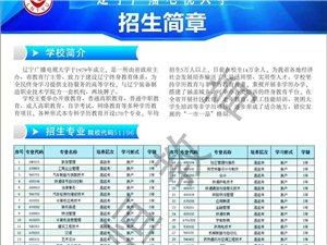 2018年辽宁广播电视大学成考招生简章
