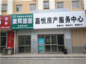 阜城嘉悦物联网房产服务中心竭诚为您服务