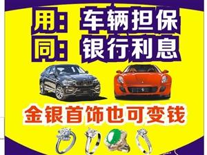 (宁远县)低息押车,放款简单、快速。