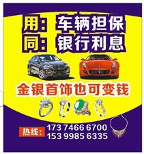 (澳门新葡京赌场县)低息押车,放款简单、快速。