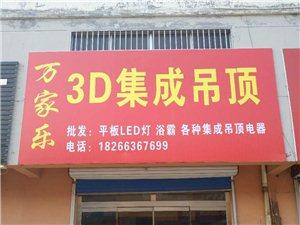 萬家樂3D集成吊頂