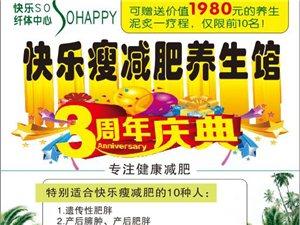 快樂瘦減肥養生館3周年慶典