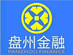 盘州市金融服务中心(国企)推出车分期产品