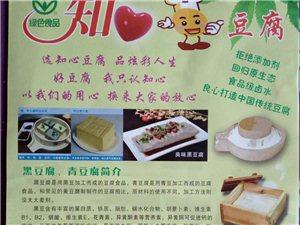 特色�B生豆腐