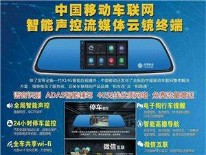 中国移动车联网