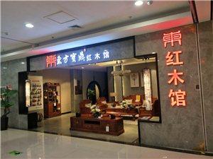 東方寶鼎紅木館