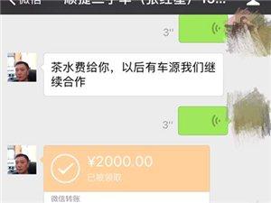 顺捷二手车高价求车,茶水丰厚!!