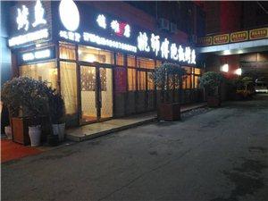 姚师傅泡椒烤鱼