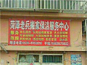 菏澤開發區老兵搬家服務中心