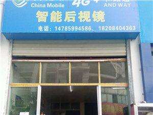 中国移动和路通智能后视镜诚招合作人