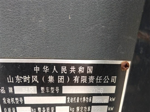 出售个人16年2月买的一手农用(32)时风三轮车,看车地址   澳门葡京平台县瓦亭镇闫湾村闫北2号
