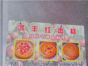 鴻豐紅棗糕,