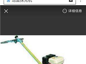 本人有地面磨光机1台转让,只用过两次,只要半价