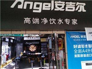 义乌安吉尔旗舰店