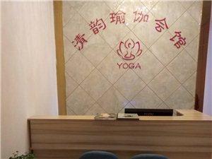 清韻瑜伽會館