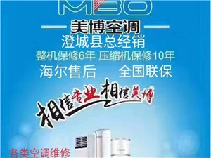 MBO美博空調澄城總經銷