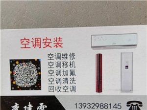 求购空调,柜机,挂机,13932988145