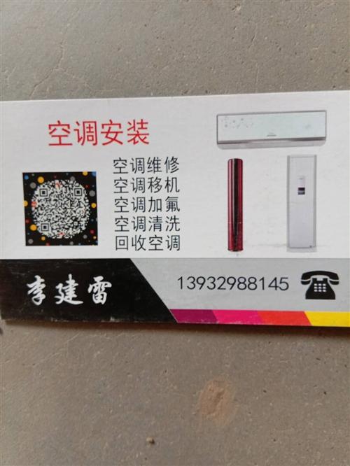 求购空调,柜机,挂机电话13932988145