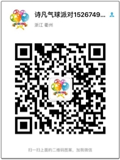 衢州诗凡气球布置