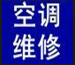 大港油田空调移机维修拆装回收17695738934