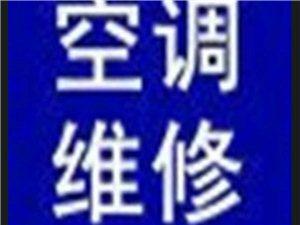 大港油田空调移机维修17695738934