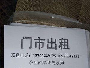 天田阳光水岸4500元/月