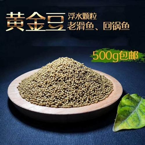 垂釣餌料:黃金豆