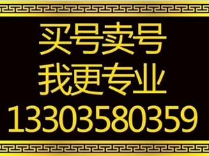 出售吕梁移动号码13453899222.形式AABBB.套餐随意,过户随意!