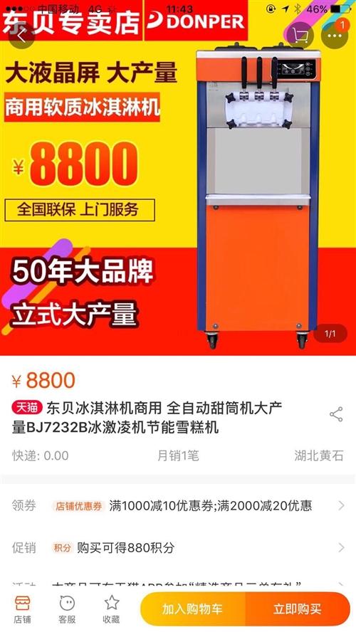 低价出售冰激淋机,没怎么使用过,因店面转让,特别出售,当时在京东买的,现在也可以查到同款机,详情请联...